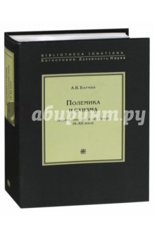 Полемика и схизма. История греко-латинских споров IX-XII вв.