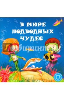 В мире подводных чудесЗнакомство с миром вокруг нас<br>Книга В мире подводных чудес из серии Маленькие путешественники приглашает маленьких читателей на увлекательную прогулку по таинственному миру океана. Путешествуя вместе с Даником и Ульянкой, ребята узнают много нового и интересного о подводном царстве. А яркие иллюстрации познакомят ребят с его чудесными обитателями.<br>Для дошкольного возраста.<br>