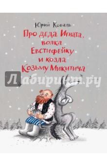 Про деда Игната, волка Евстифейку и козла Козьму Микитича фото