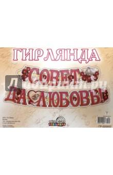 Гирлянда Совет да Любовь! (ГР-5652)Праздничные акссесуары<br>Гирлянда Совет да Любовь!<br>Материал: картон.<br>Сделано в России.<br>