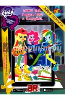 Мой маленький пони. Девочки из Эквестрии: Пинки Пай, Радуга Дэш и Эпплджек ЛБ 24