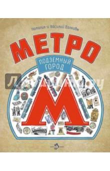 Метро. Подземный городИстория<br>Эта книга расскажет не только об истории строительства Московского метрополитена, который считается самым красивым, но и о том, как устроен этот подземный мир - огромный, сложный и очень интересный. Кто придумал первые подземки, как проектировалось и строилось метро, что такое плывун и проходческий щит, откуда под землю попадает свежий воздух, где ночуют поезда? Эта книга - уникальное путешествие по самым красивым станциям, по знаменитым метрополитенам больших городов, путешествие сквозь землю и сквозь время.<br>Для младшего и среднего школьного возраста.<br>