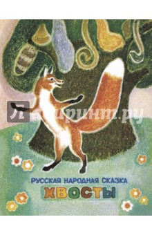 Хвосты. Русская народная сказка фото