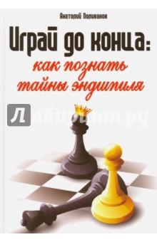 Играй до конца. Как познать тайны эндшпиляШахматы. Шашки<br>Играй до конца: как познать тайны эндшпиля - сборник из 48 проанализированных фрагментов заключительной части шахматной партии (эндшпиль). На основе этой полусотни окончаний из своей практики автор (международный мастер по шахматам) сыграл два матча сильнейшей компьютерной программой современности, разобранные партии которых предлагаются вниманию читателя.<br>Книга предназначена для широкого круга читателей, интересующихся шахматами, которые хотели бы повысить свой уровень мастерства как в окончаниях, так и во всей игре в целом.<br>