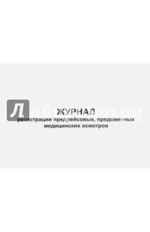 Журнал регистрации предрейсовых, предсменных медицинских осмотров НЦ ЭНАС