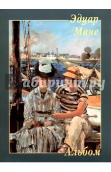 Эдуар МанеЗарубежные художники<br>В альбоме представлены 22 работы Эдуарда Мане, французского художника XIX века, близкого по взглядам к импрессионистам.<br>