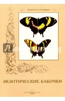 Экзотические бабочкиЗоология<br>Книга известного немецкого энтомолога Эугениуса Иоганна Кристофа Эспера (1742-1810) о бабочках стала одним из первых сенсационных изданий на эту тему. Ныне она представлена русскому читателю. Издание выполнено с учетом последних открытий в области энтомологии.<br>