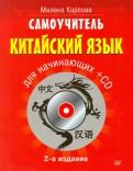 Милена Карлова: Самоучитель. Китайский язык для начинающих (+CD)