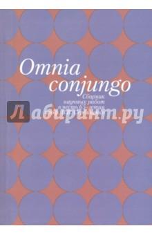 Omnia conjungo. Сборник научных работ в честь 65-летия проф. В. В. Сербиненко