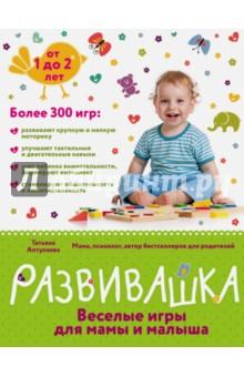 Развивашка. Веселые игры для мамы и малыша