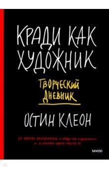 Кради как художник. Творческий дневник Манн, Иванов и Фербер