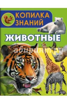 ЖивотныеЖивотный и растительный мир<br>Эта книга - прекрасный путеводитель по невероятно интересному, часто опасному и все же такому притягательному миру животных! Если хочешь узнать, как выживают звери в условиях дикой природы, чем питаются, кто их друг, а кто - заклятый враг, эта книга - как раз то, что тебе нужно! Мы расскажем о животных, обитающих на разных континентах нашей планеты. Ты узнаешь, например, что африканские зайцы и белочки не очень похожи на тех, которые обитают в средней полосе России. Или о том, что существуют зверюшки, которые живут только возле водоема, потому что без него они просто погибнут. И еще: зачем некоторые животные обзавелись острыми иголками, длинными хвостами, большими усами и мягкими подушечками на лапах.<br>Рассказ о каждом животном сопровождается прекрасными иллюстрациями, что дает полное представление о героях книги. А главное - с каждой прочитанной страницей твоя интеллектуальная копилка будет пополняться новыми знаниями. Поэтому не медли и начинай пополнять ее запасы как можно скорее!<br>Для среднего школьного возраста.<br>
