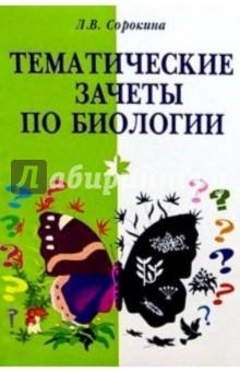 Сорокина Л.В. Тематические зачеты по биологии (10-11-й класс)