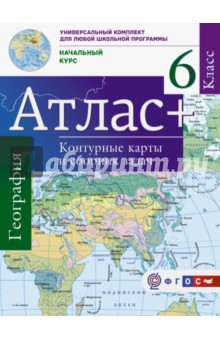 Атлас + контурные карты. 6 класс. Начальный курс. ФГОС (с Крымом)