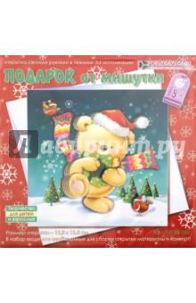 Набор для детского творчества. Изготовление открытки Подарок от мишутки (АБ 23-534)Другие виды конструирования из бумаги<br>Веселый Мишутка в новогоднем колпачке радостно топает по зимнему лесу с подарком в лапах.<br>Очень красивая цветовая гамма и художественное исполнение персонажей!<br>Чтобы сделать эту открытку объёмной, детям от 8-ми лет надо вырезать простые детали и послойно наклеить их с помощью двустороннего скотча на цветную картонную основу.<br>Размер готового изделия: 135х135 мм<br>Возраст: для детей старше 8 лет<br>Комплектация: цветная бумага, открытка, конверт, объёмный двусторонний скотч, пошаговая инструкция<br>Не рекомендовано детям младше 3-х лет. Содержит мелкие детали.<br>Для детей от 8-ми лет. <br>Сделано в России.<br>