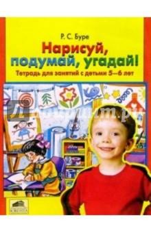 Буре Роза Семеновна Нарисуй, подумай, угадай! 5-6л [Тетр. д/занятий]