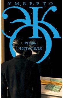 Роль читателя. Исследования по семиотике текстаЛитературоведение и критика<br>Умберто Эко - знаменитый итальянский писатель, автор мировых бестселлеров Имя розы и Маятник Фуко, лауреат крупнейших литературных премий, основатель научных и художественных журналов, кавалер Большого креста и Почетного легиона, специалист по семиотике, историк культуры. Его труды переведены на сорок языков. Роль читателя - сборник эссе Умберто Эко - продолжает серию научных работ, изданных на русском языке. Знаменитый романист предстает здесь в первую очередь в качестве ученого, специалиста в области семиотики. Самим названием сборника Эко ориентирует на важную роль читателя в интерпретации текста. Он утверждает, что каждый тип текста явным образом выбирает для себя как минимум самую общую модель возможного читателя, и настаивает на сотворчестве адресата и отправителя.<br>