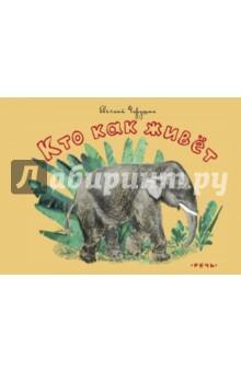 Кто как живетПовести и рассказы о животных<br>В русских лесах и в африканских степях живут самые разные животные: у одних есть тёплая серая шубка, у других - быстрые ноги, у третьих - полоски на шкуре, а у четвёртых - длинный хобот. На страницах этой книги малышей ждёт первое знакомство с белкой и зайцем, зеброй, слоном и другими зверями. Благодаря рисункам Евгения Чарушина, признанного мастера детской книжной иллюстрации, встреча с каждым из них будет увлекательной и запоминающейся.<br>