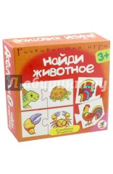 Ассоциации Найди животное (2922)Обучающие игры-пазлы<br>Игра станет отличным помощником в формировании ассоциативного мышления детей. Игры способствуют развитию внимания и памяти, расширяют кругозор. Во всех играх нужно подобрать карточки, которые можно объединить по определенному признаку. Карточки соединяются друг с другом пазловым замком.  Фигурная форма карточек поможет проверить, правильно ли подобраны картинки: если допущена ошибка, пазловый замок не соединится.<br>Игра знакомит ребенка с различными животными, учит сравнивать предметы, анализировать информацию, устанавливать закономерности; развивает наблюдательность, интерес к окружающему миру.<br>Комплектация: карточки с изображением животных, правила.<br>Для детей 4-6 лет.<br>Материал: бумага, картон.<br>Сделано в России.<br>