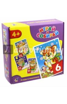 Играй и собирай (Тигренок, зайчонок, собачка) (2945)Наборы пазлов<br>Игры-мозаики учат детей собирать простые картинки подбирать детали по форме и изображению, способствуют развитию внимания, наблюдательности, наглядно-образного мышления и усидчивости, совершенствуют мелкую моторику рук.<br>В каждой игре вы найдете 4 мозаики, состоящие из 6, 9 , 12 и 15 элементов.<br>Игра упакована в картонную коробку. <br>Материал: бумага, картон. <br>Производитель: Россия.<br>