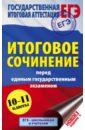 Миронова Наталия Александровна ЕГЭ. Итоговое сочинение