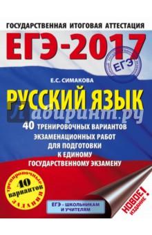 ЕГЭ-17. Русский язык. 40 тренировочных вариантов экзаменационных работ