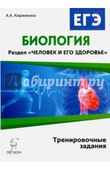 Биология. ЕГЭ. Раздел Человек и его здоровье . Тренировочные задания