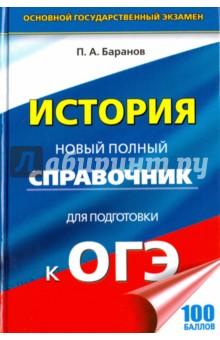 Баранов Петр Анатольевич ОГЭ. История. Новый полный справочник