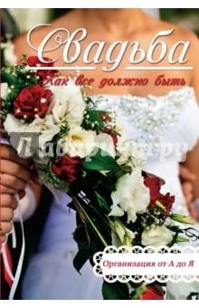 Свадьба. Как все должно бытьОрганизация праздников<br>Если вы держите в руках эту книгу - искренне поздравляем, совсем скоро вам предстоит пережить самые прекрасные мгновения вашей жизни! С чего начать планирование дня свадьбы, как подобрать кольца, костюм и платье, выбрать стиль свадьбы и определиться с количеством гостей - все эти и многие другие вопросы крутятся в голове будущих молодоженов. Свадьба - ответственное событие, которое должно быть спланировано заранее! Мы создали органайзер, который позволит учесть все нюансы и шаг за шагом организовать это важное событие. Свадьба пролетит незаметно, но оставит в вашей памяти неизгладимые воспоминания, поэтому попытайтесь получить удовольствие от каждого дня подготовки к этому торжественному событию.<br>