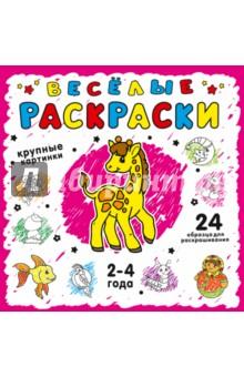 РозоваяРаскраски по образцу<br>Весёлая раскраска для самых маленьких! Эта раскраска поможет развить ручку малыша и познакомит с первыми предметами и животными. Раскрашивать будет очень просто даже самым маленьким детям - все картинки крупные и с толстым контуром, а ещё для каждой есть цветной образец!<br>