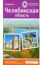 Челябинская область. Активный и познавательный туризм. 405 маршрутов