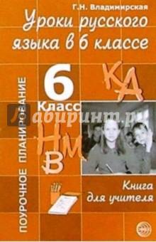 Уроки русского языка в 6