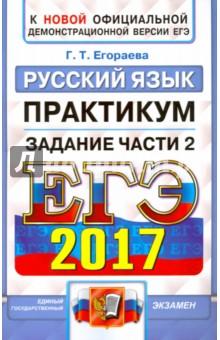 ЕГЭ 2017. Русский язык. Практикум. Подготовка к выполнению заданий части 2