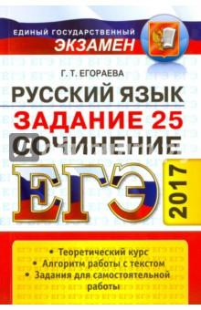 ЕГЭ 2017. Русский язык. Сочинение. Задание 25