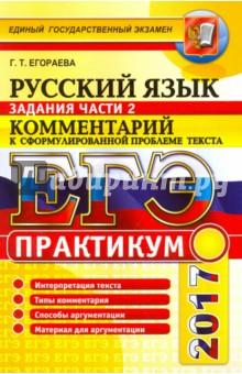 ЕГЭ 2017. Русский язык. Практикум. Подготовка к выполнению части 2