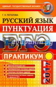 ЕГЭ 2017. Русский язык. Практикум. Подготовка к выполнению заданий по пунктуации