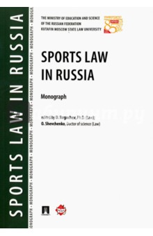 Sports Law in Russia. MonographКультура, искусство, наука на английском языке<br>This book covers the most relevant issues of sports law in Russia, describes the main legal and regulatory rules in the field of physical culture and sport. The monograph consists of 5 chapters and systematically renders the following issues: sport as an area of legal regulation, the peculiarities of the regulation of sport elements, the subject of sports, the regulation of the arrangement of sport events, and the offenses and the responsibility in the field of sport.<br>Legislation updated on March 2016.<br>The book will be interesting to lawyers, attorneys, heads of common Russian and regional sport federations, sport clubs, managers, athletes, coaches, sports physicians, as well as all those who are interested in the legal regulation of physical culture and sports in Russia.<br>