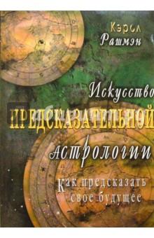 Искусство предсказательной астрологии. Как предсказать свое будущее