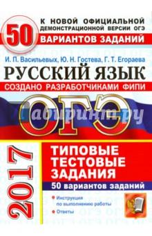 ОГЭ 2017. Русский язык. Типовые тестовые задания. 50 вариантов заданий