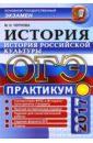 ОГЭ 2017. История России. История российской культуры
