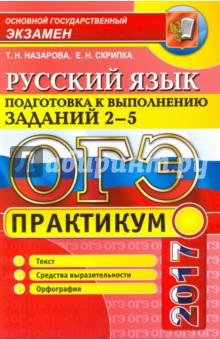 ОГЭ 2017. Русский язык. Практикум. Подготовка к выполнению заданий части 2-5
