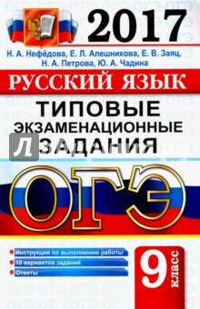 ОГЭ 2017. Русский язык. 9 класс. Типовые экзаменационные задания