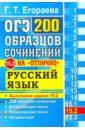 ОГЭ. Русский язык. Задание 15.2. 200 образцов сочинений на `отлично`