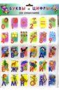 Буквы и цифры на магнитах (60 элементов)