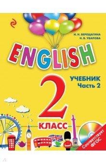 Английский язык. 2 класс. Учебник. Часть 2 (+СD) Эксмо-Пресс