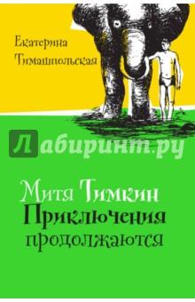 Тимашпольская Екатерина Митя Тимкин. Приключения продолжаются