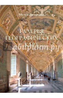 Галерея географических карт. Музеи Ватикана