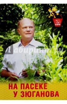 На пасеке у ЗюгановаНасекомые<br>Известный российский политик, Председатель ЦК КПРФ Геннадий Андреевич Зюганов рассказывает о своём давнем увлечении - пчеловодстве, о пчеле, как удивительном творении природы, о проблемах пчеловодческой отрасли в современной России, а также делится рецептами и даёт  полезные советы всем, кто любит мёд, цветы и желает творческого долголетия.<br>
