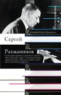 Сергей Рахманинов: Воспоминания, записанные Оскаром фон Риземаном