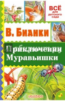 Бианки Виталий Валентинович Приключения Муравьишки